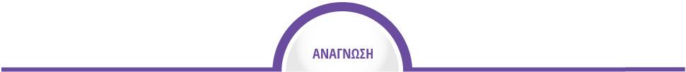 anagnosi